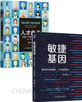 [套装书]敏捷基因:数字纪元的组织、人才和领导力+人才盘点:创建人才驱动型组织(第2版)(2册)