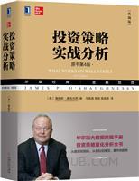 投资策略实战分析(原书第4版・典藏版)
