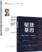[套装书]敏捷基因:数字纪元的组织、人才和领导力+领导梯队:全面打造领导力驱动型公司(原书第2版)(珍藏版)(2册)