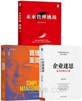 [套装书]企业迷思:北大管理公开课+未来管理的挑战+管理至简(3册)