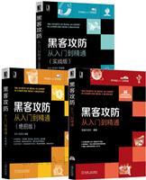 [套装书]黑客攻防从入门到精通+黑客攻防从入门到精通(绝招版)+黑客攻防从入门到精通(实战版)(3册)