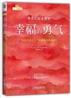 """幸福的勇气:""""自我启发之父""""阿德勒的哲学课2 全新印刷版"""