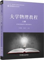 大学物理教程 上册