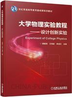 大学物理实验教程 设计创新实验