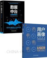 [套装书]用户画像:方法论与工程化解决方案+数据中台:让数据用起来(2册)