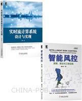 [套装书]智能风控:原理、算法与工程实践+实时流计算系统设计与实现(2册)