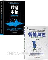 [套装书]智能风控:原理、算法与工程实践+数据中台:让数据用起来(2册)