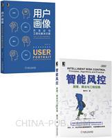[套装书]智能风控:原理、算法与工程实践+用户画像:方法论与工程化解决方案(2册)