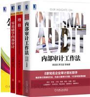 [套装书]内部审计工作法+增值:集团公司内部审计实务与技巧+零基础学内部审计[图书]+公司内部审计(第2版)(4册)