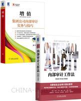 [套装书]内部审计工作法+增值:集团公司内部审计实务与技巧(2册)