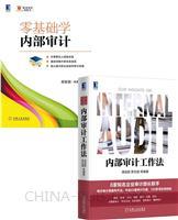 [套装书]内部审计工作法+零基础学内部审计(2册)