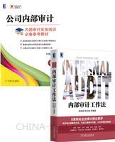 [套装书]内部审计工作法+公司内部审计(第2版)(2册)