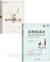 [套装书]高难度谈话:HR应对棘手问题的指导手册+批判性思维工具(原书第3版)(2册)