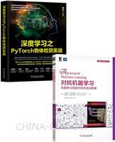 [套装书]对抗机器学习:机器学习系统中的攻击和防御+深度学习之PyTorch物体检测实战(2册)
