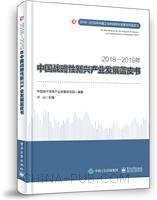 2018―2019年中国战略性新兴产业发展蓝皮书