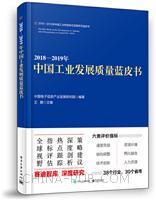 2018―2019年中国工业发展质量蓝皮书