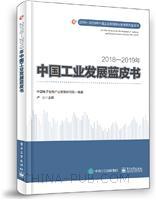 2018―2019年中国工业发展蓝皮书