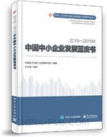 2018―2019年中国中小企业发展蓝皮书