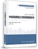 2018―2019年中国消费品工业发展蓝皮书