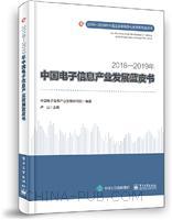 2018―2019年中国电子信息产业发展蓝皮书