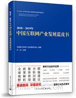 2018―2019年中国互联网产业发展蓝皮书