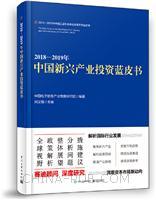 2018―2019年中国新兴产业投资蓝皮书