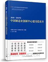 2018―2019年中国制造业创新中心建设蓝皮书