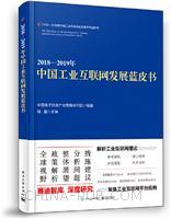 2018―2019年中国工业互联网发展蓝皮书
