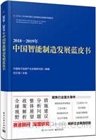 2018―2019年中国智能制造发展蓝皮书