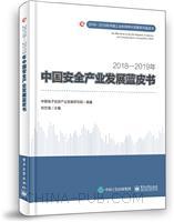 2018―2019年中国安全产业发展蓝皮书