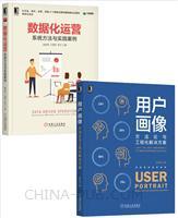[套装书]用户画像:方法论与工程化解决方案+数据化运营:系统方法与实践案例(2册)