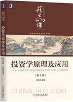 投资学原理及应用 第4版