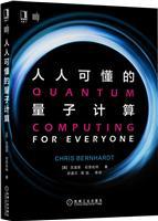 人人可懂的量子计算