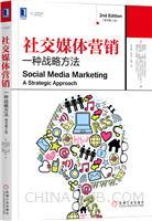 社交媒体营销:一种战略方法(原书第2版)