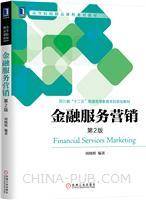 (特价书)金融服务营销 第2版
