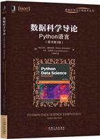 数据科学导论:Python语言(原书第3版)