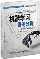 机器学习案例分析(基于Python语言)