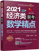 2021机工版经济类联考数学精点 第9版(含2011年至2020年共十套经济类联考数学真题及精解,购书赠送价值980元的基础夯实篇学习备考课程)