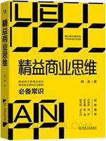 精益商业思维 远望资本创始人 迅雷创始人程浩首次公开分享19年互联网创业方法论