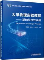 大学物理实验教程 基础综合性实验