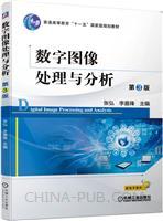 数字图像处理与分析  第3版