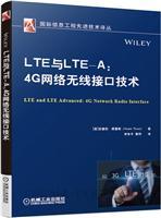 LTE与LTE-A:4G网络无线接口技术