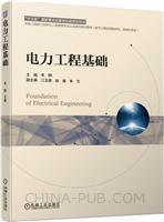 电力工程基础