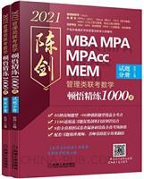 2021管理类联考 数学顿悟精练1000题(试题分册+解析分册)(含8套模拟试卷配解析,赠送全书配套习题精讲视频)