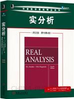 实分析(英文版・原书第4版)
