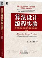 算法设计编程实验(第2版)