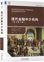 现代金融中介机构(原书第3版)