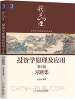 投资学原理及应用(第4版)习题集