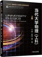 当代大学物理(工科) 上册