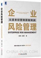 企业风险管理:从资本经营到获取利润